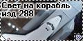 НПФ Старт 1/288 РКК Энергия-Буран «Изделие 288»