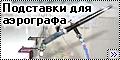 Подставки для аэрографа
