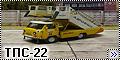 Конверсия 1/72 ТПС-22 Аэрофлот СССР